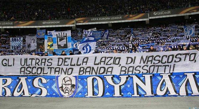 Ультрас Динамо вывесили баннер в адрес фанатов Лацио