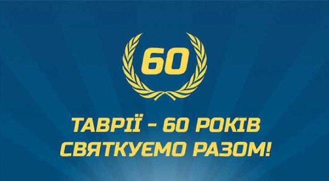 Таврія відсвяткує 60-річчя 22 квітня