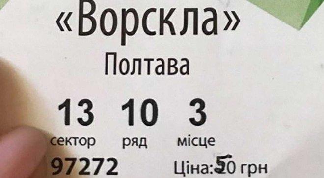 Український футбол врятує маркер