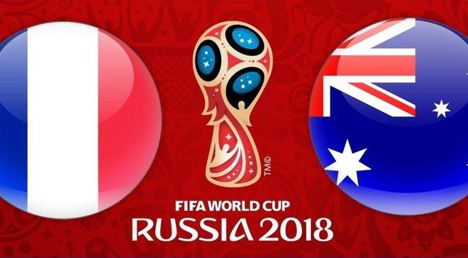 Франция – Австралия: прогноз на матч чемпионата мира-2018