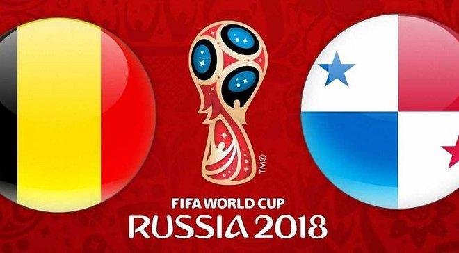 Бельгия – Панама: прогноз на матч чемпионата мира-2018