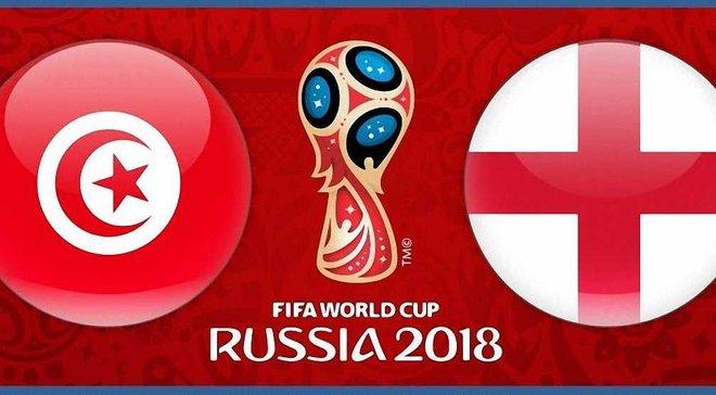 Тунис – Англия: прогноз на матч чемпионата мира-2018