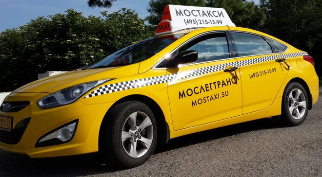 ЧМ-2018: болельщик Саудовской Аравии в Москве заплатил за такси 500 долларов