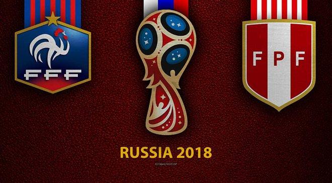 Франция – Перу: прогноз на матч чемпионата мира-2018