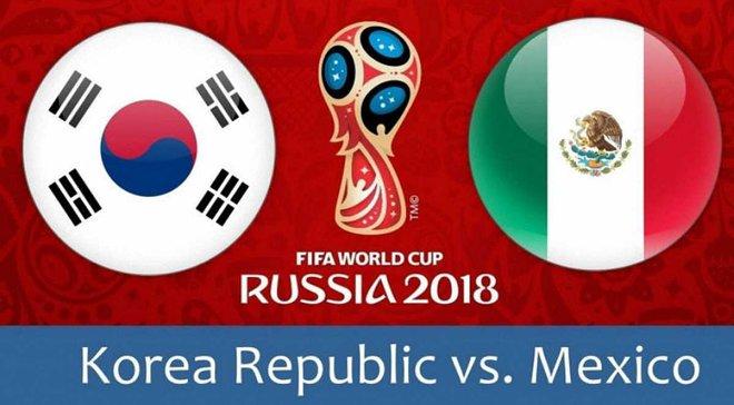 Южная Корея – Мексика: прогноз на матч ЧМ-2018