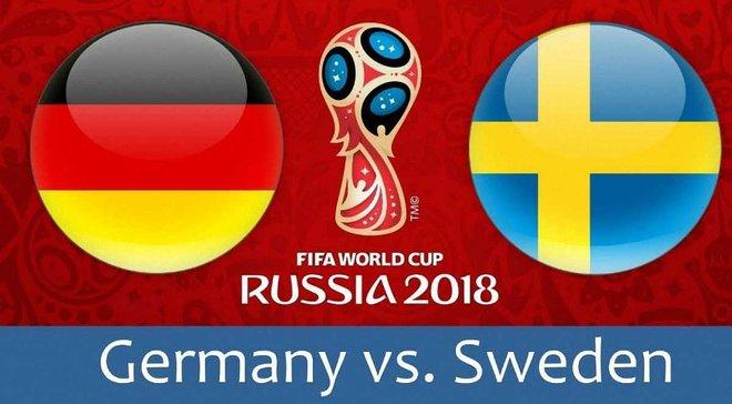 Німеччина – Швеція: прогноз на матч ЧС-2018