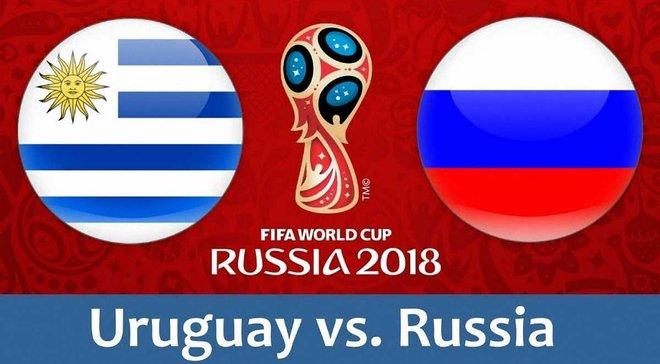 Уругвай – Россия: прогноз на матч ЧМ-2018