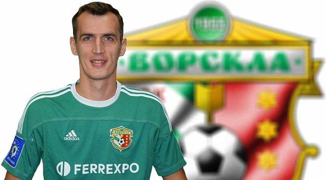 Мартыненко стал игроком Ворсклы