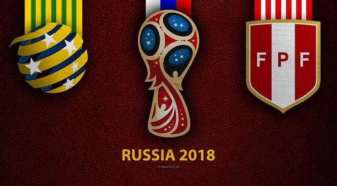 Австралия – Перу: прогноз на матч чемпионата мира-2018