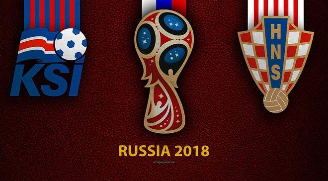 Ісландія – Хорватія: прогноз на матч чемпіонату світу-2018