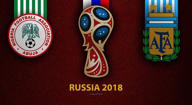 Нигерия – Аргентина: прогноз на матч чемпионата мира-2018