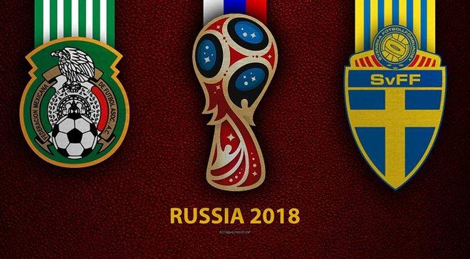 Мексика – Швеція: прогноз на матч чемпіонату світу-2018