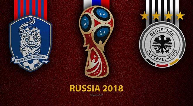 Южная Корея – Германия: прогноз на матч чемпионата мира-2018