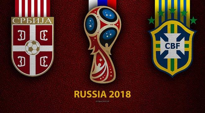 Сербія – Бразилія: прогноз на матч чемпіонату світу-2018
