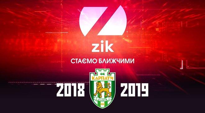 Домашние матчи Карпат будет транслировать телеканал ZIK