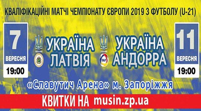 Квитки на матчі молодіжної збірної команди України з футболу U-21 з'явилися у продажу