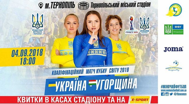 Квитки на матч жіночих збірних з футболу України та Угорщини