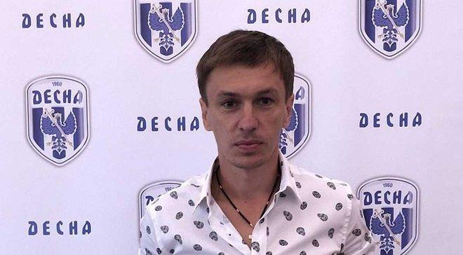 Старенький: В игре с Арсенал-Киев Десна настроена на победу