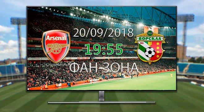Арсенал – Ворскла: матч транслюватимуть на стадіоні в Полтаві