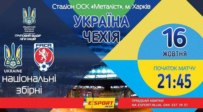 Розпочато продаж квитків на матч Україна – Чехія