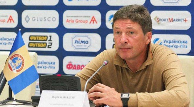 Бакалов: Яскравого футболу не вийшло, але його, напевно, і не могло бути
