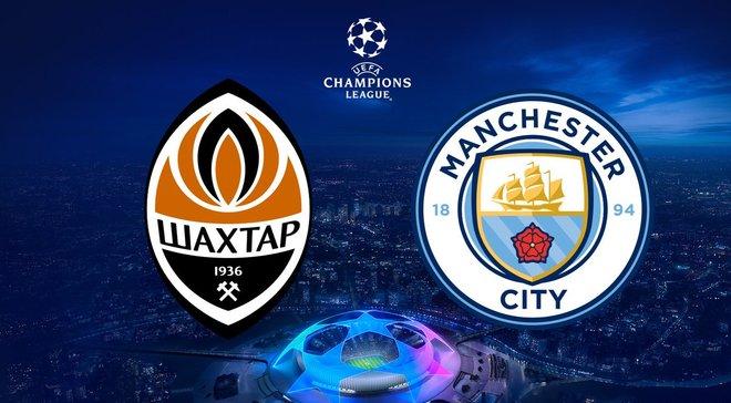 Шахтар – Манчестер Сіті: на матч Ліги чемпіонів продано більше 25 тисяч квитків