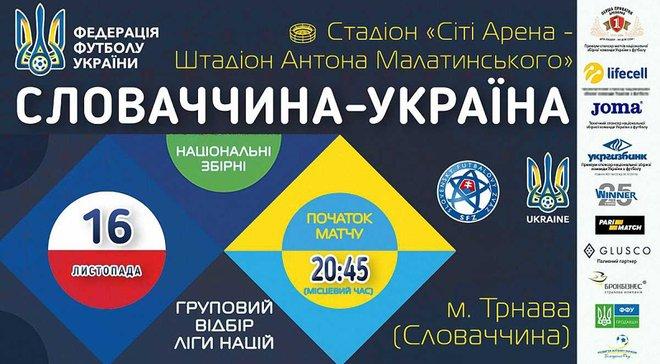 Квитки на виїзний матч Ліги Націй УЄФА Словаччина – Україна вже в продажу