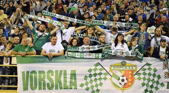 Ворскла – Динамо: темнокожие болельщики безумно поддержали полтавчан – видео дня