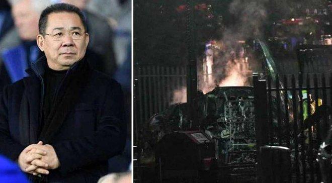 Падение вертолета с владельцем Лестера: появилось видео трагедии