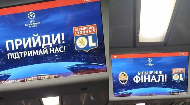 """Шахтар – Ліон: """"гірники"""" запустили рекламу в київському метро"""