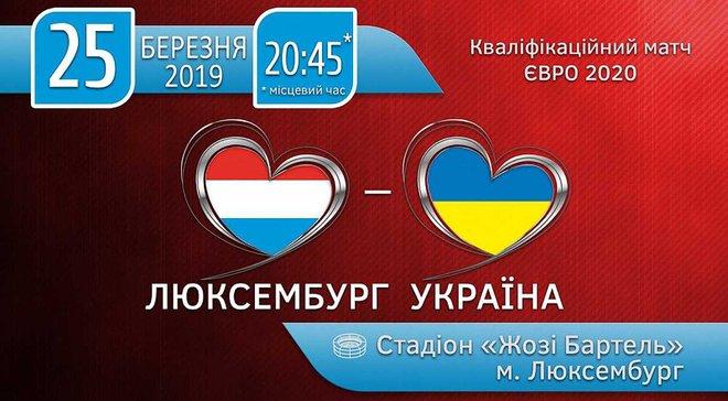 Підтримай збірну України в Люксембурзі в матчі відбору до ЄВРО-2020: квитки вже у продажу