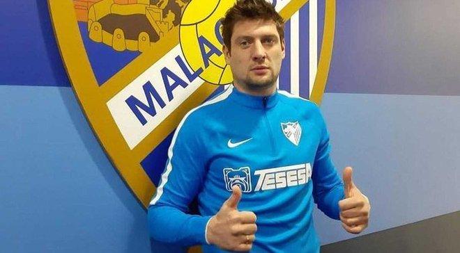 Селезнев попал в заявку Малаги на матч против Луго