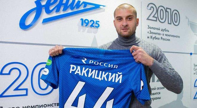 Ракицкий официально перешел в Зенит