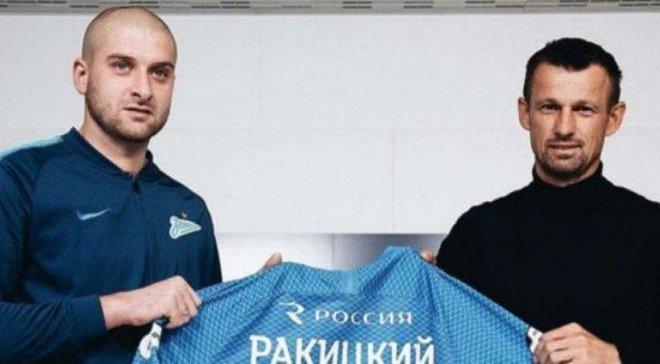 Ракицкий получил 5 млн евро за переход в Зенит, – СМИ