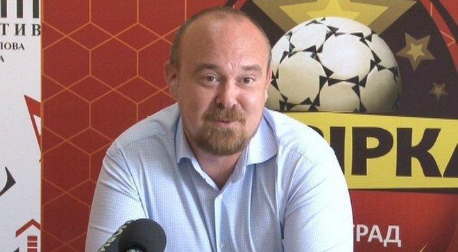 Президент Зірки Березкін: Клуб став жертвою брудної гри політиків