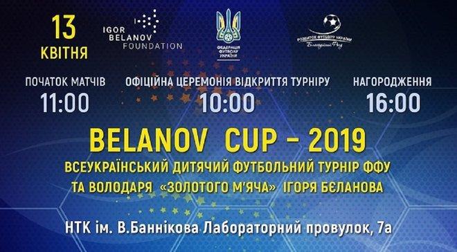 13 квітня відбудуться матчі першого розіграшу BELANOV CUP