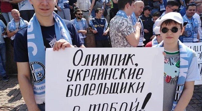 """""""Фанати"""" Олімпіка сконфузились на мітингу біля Будинку футболу – епічне відео"""