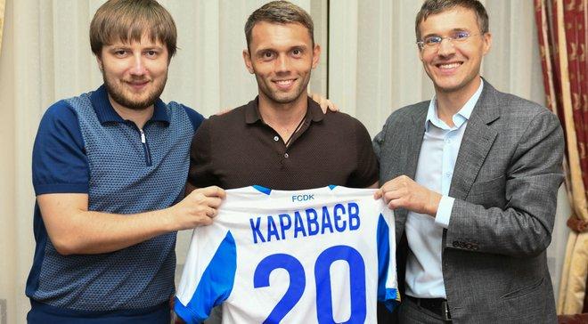 Караваєв став гравцем Динамо