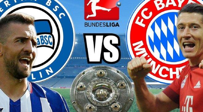 Футбол германия бундеслига бавария герта