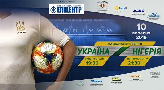 Стартував продаж квитків на матч Україна – Нігерія