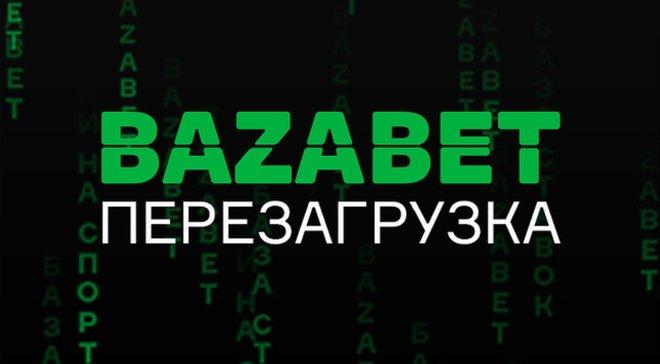Лига чемпионов: стартуй вместе с Базабет