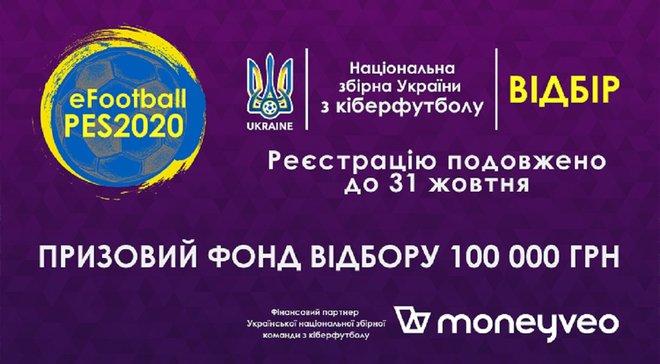 Відбір у збірну України з кіберфутболу – реєстрація продовжена