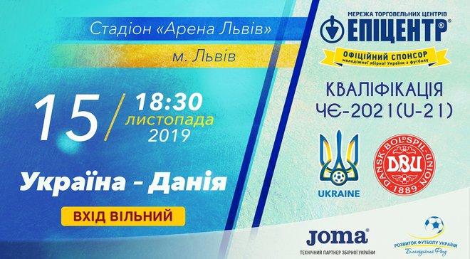 Україна – Данія: вхід на стадіон буде вільний