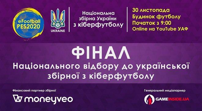 У Будинку футболу відбудеться фінал національного відбору до української збірної з кіберфутболу